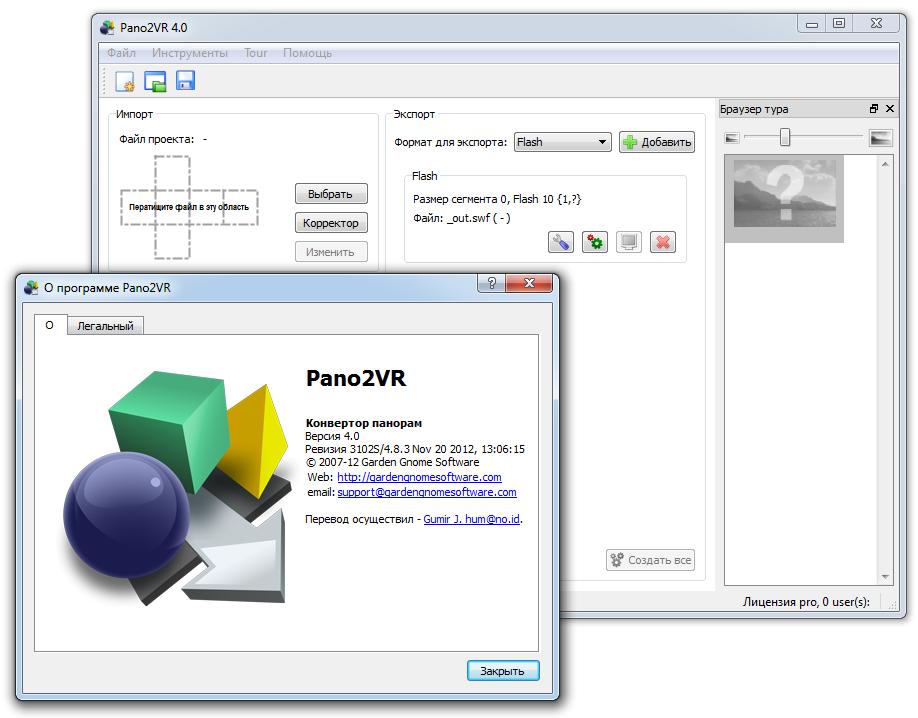 ВСЁ про Фото: Pano2VR 4 0 Pro + Portable + Object2VR 2 0 2 (x86/x64)