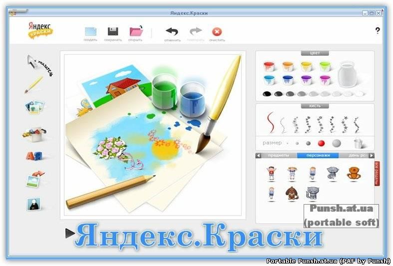 Программы для рисования витражей