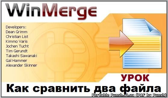 WinMerge - Как сравнить два файла? Сравнение файлов в программе